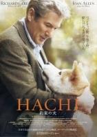 Hachiko: A Dog's Story (Хатико: Самый верный друг)